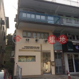 265 Wo Yi Hop Road|和宜合道265號