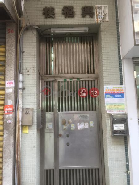 興褔樓 (Hing Fook Building) 慈雲山 搵地(OneDay)(2)