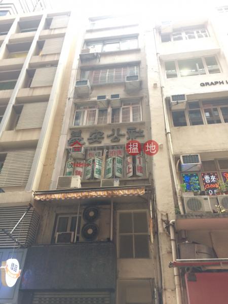 61 Wing Lok Street (61 Wing Lok Street) Sheung Wan|搵地(OneDay)(1)