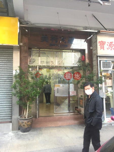 Merry Mansion (Merry Mansion) To Kwa Wan|搵地(OneDay)(4)