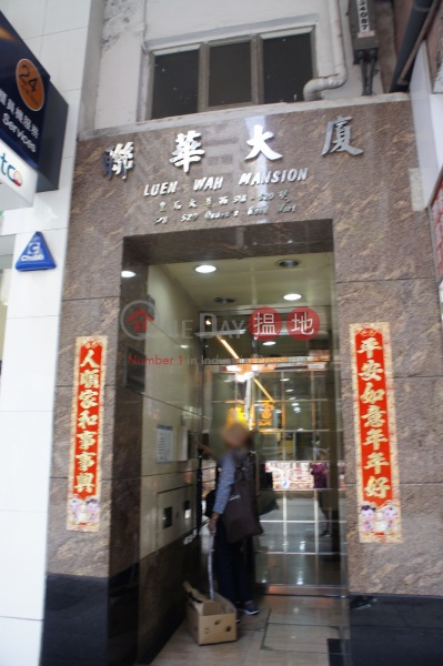 Luen Wah Mansion (Luen Wah Mansion) Shek Tong Tsui|搵地(OneDay)(2)