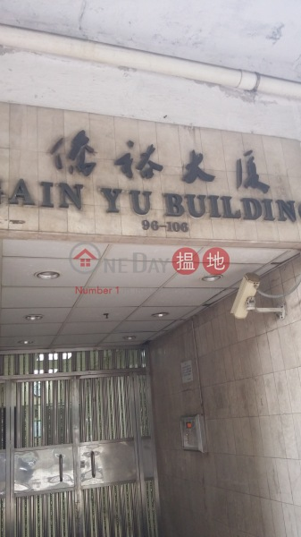 橋裕大廈 (Gain Yu Building) 北角 搵地(OneDay)(4)