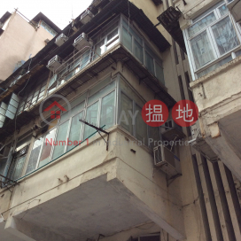 醫局街158號,深水埗, 九龍