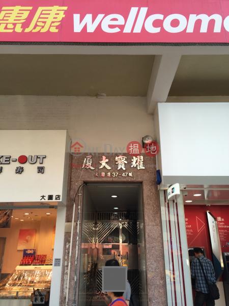 Yiu Po Mansion (Yiu Po Mansion) Tai Wai|搵地(OneDay)(2)