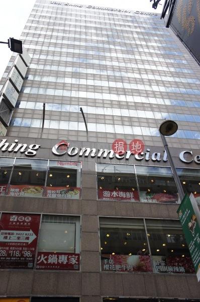 友誠商業中心 (Yau Shing Commercial Centre) 旺角|搵地(OneDay)(1)