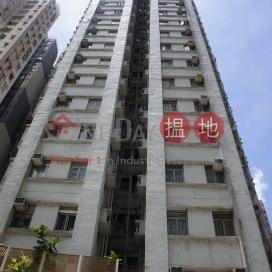 海昇大廈2座,西營盤, 香港島