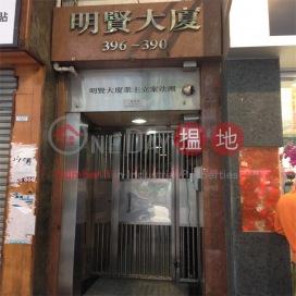 Ming Yin Mansion|明賢大廈