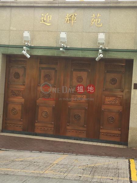 德雲道3號 (3 DEVON ROAD) 九龍塘|搵地(OneDay)(3)