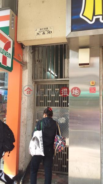 3D Waterloo Road (3D Waterloo Road) Mong Kok|搵地(OneDay)(1)