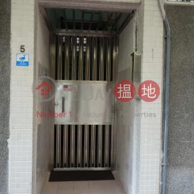 5-9 Wang Wa Street|宏華街5-9號