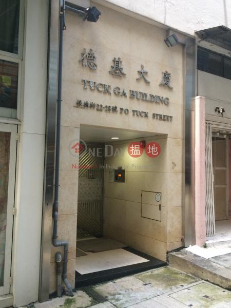 德基大廈 (Tuck Ga Building) 石塘咀|搵地(OneDay)(2)