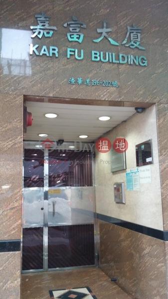 Kar Fu Building (Kar Fu Building) North Point|搵地(OneDay)(2)
