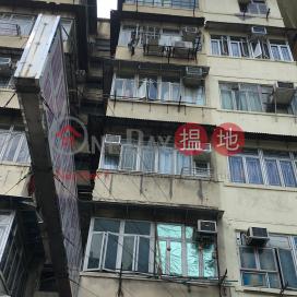 南昌街33號,深水埗, 九龍