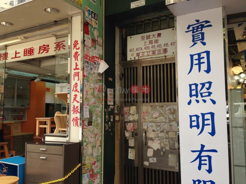 上海街407-417號 (407-417 Shanghai Street) 旺角|搵地(OneDay)(1)