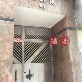Yin Ning House,Soho, Hong Kong Island