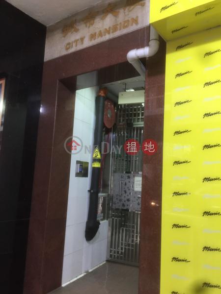 城市大廈 (City Centre Building) 灣仔 搵地(OneDay)(4)