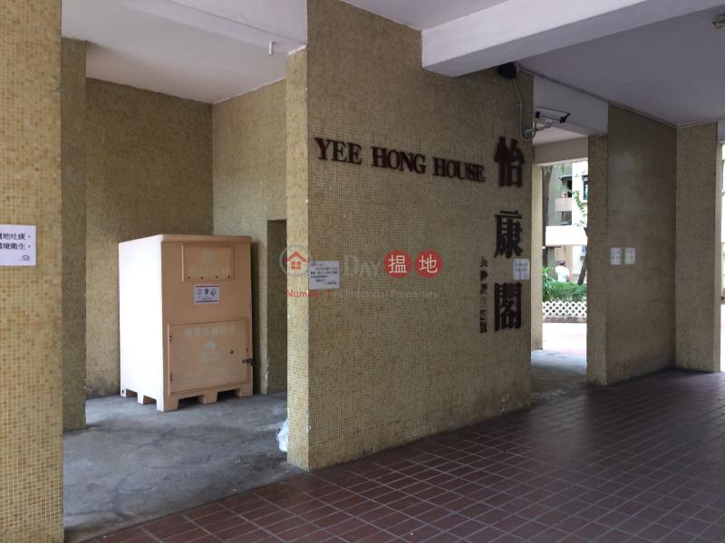 怡閣苑 怡康閣 (E座) (Yee Kok Court - Yee Hong House Block E) 深水埗|搵地(OneDay)(2)