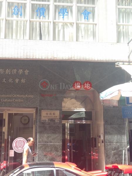 恆昌閣 (Hand Cheong Court) 西灣河|搵地(OneDay)(2)