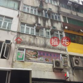 耀華街12號,銅鑼灣, 香港島