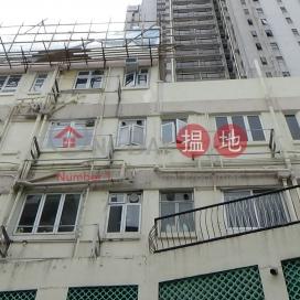 昌麗閣 A座,薄扶林, 香港島