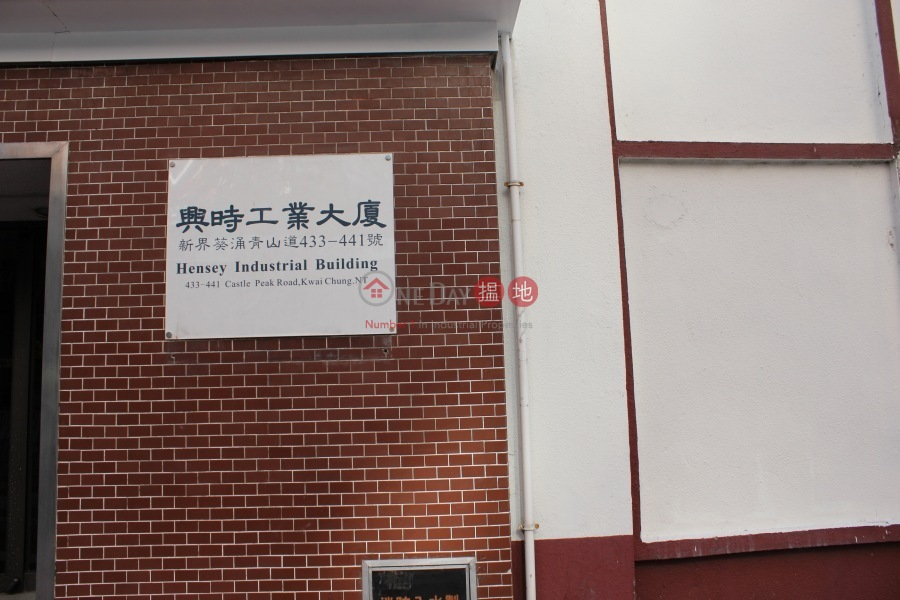 Hensey Industrial Building (Hensey Industrial Building) Kwai Chung|搵地(OneDay)(1)