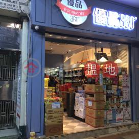 318 Nathan Road,Jordan, Kowloon