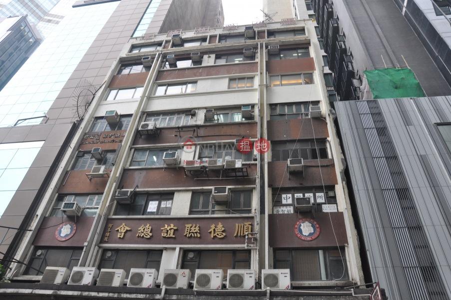 順聯大廈 (United Building) 中環|搵地(OneDay)(2)