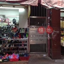 1042-1044 Canton Road|廣東道1042-1044號