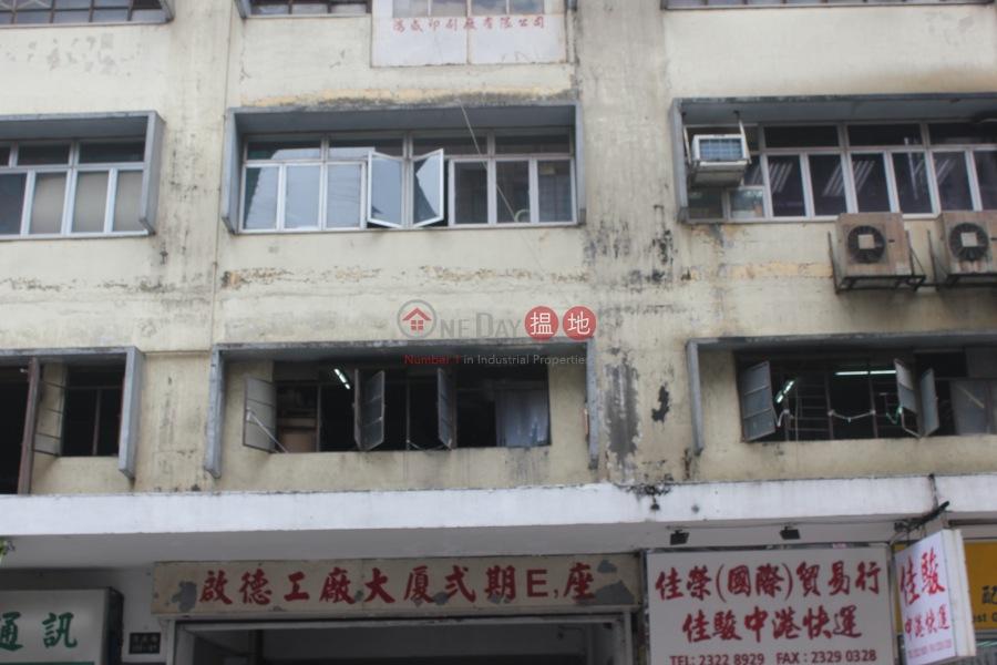 啟德工廠大廈 (Kai Tak Factory Building) 新蒲崗|搵地(OneDay)(4)