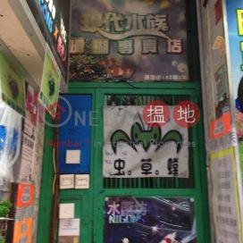 182 Tung Choi Street ,Prince Edward, Kowloon