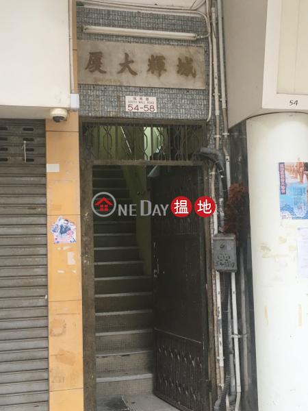 Shing Fai Building (Shing Fai Building) Kowloon City|搵地(OneDay)(1)