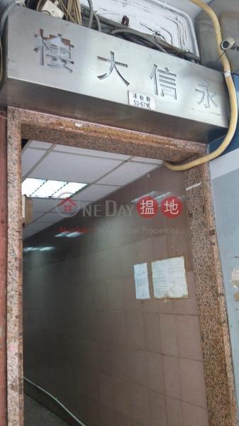 永信大樓 (Wing Shun Building) 大角咀|搵地(OneDay)(4)
