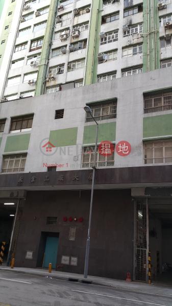 永業工廠大廈|葵青永業工廠大廈(Wing Yip Industrial Building)出售樓盤 (cindy-04495)