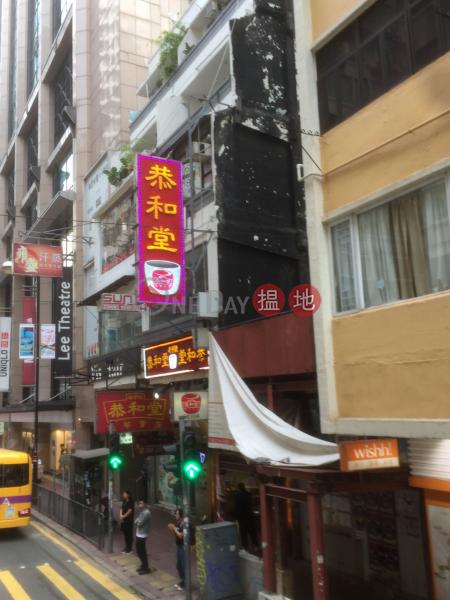 波斯富街87號 (87 Percival Street) 銅鑼灣 搵地(OneDay)(1)