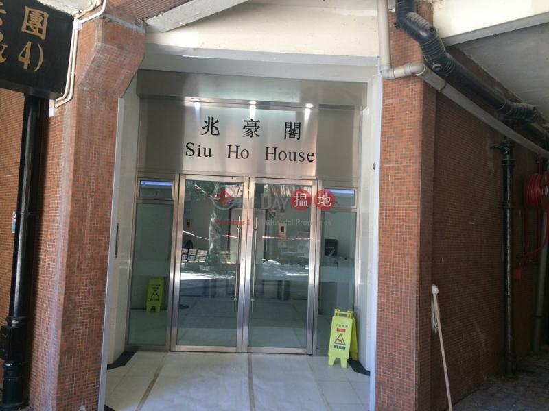 兆豪閣 (Siu Ho House) 屯門|搵地(OneDay)(2)