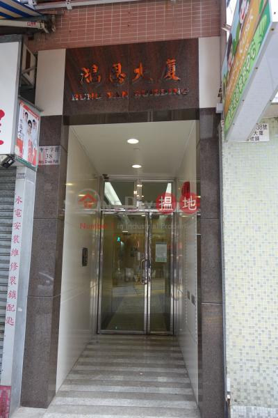 Hung Yan Building (Hung Yan Building) Sai Wan Ho|搵地(OneDay)(4)