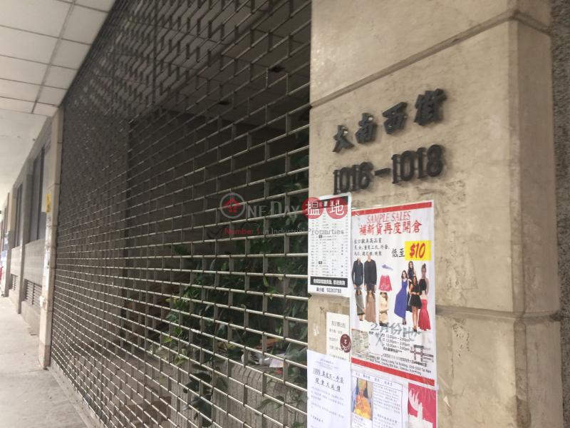 Kwong Loong Tai Building (Kwong Loong Tai Building) Cheung Sha Wan|搵地(OneDay)(3)