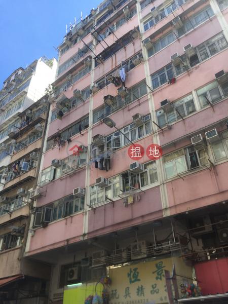 福榮大廈 (Fuk Wing House) 深水埗|搵地(OneDay)(1)