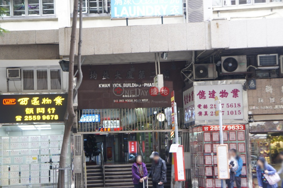 均益大廈第2期 (Kwan Yick Building Phase 2) 西營盤|搵地(OneDay)(1)
