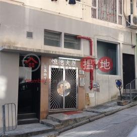 Hang Tak Building,Wan Chai,