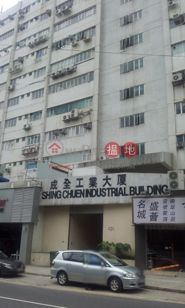 成全工業大廈 (Shing Chuen Industrial Building) 大圍|搵地(OneDay)(4)