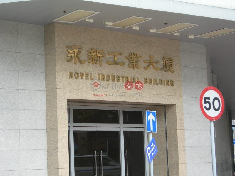 永新工業大廈 (Novel Industrial Building) 長沙灣 搵地(OneDay)(3)