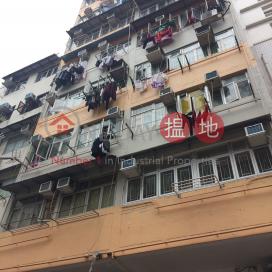 鴨寮街90A號,深水埗, 九龍