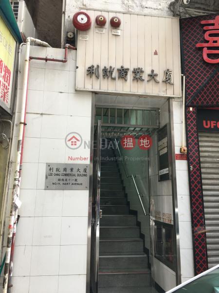 Lee Chau Commercial Building (Lee Chau Commercial Building) Tsim Sha Tsui|搵地(OneDay)(2)