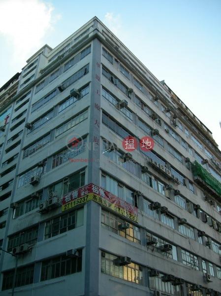 華源工廠大廈 (Wah Yuen Factory Building) 大角咀 搵地(OneDay)(2)