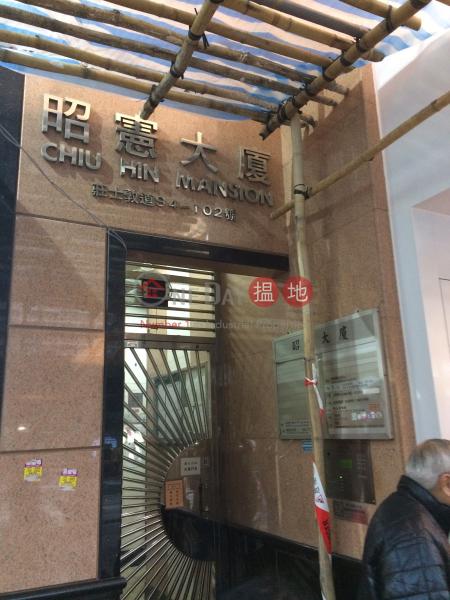 Chiu Hin Mansion (Chiu Hin Mansion) Wan Chai|搵地(OneDay)(4)