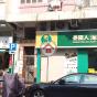 常安樓 (Sheung On House) 油尖旺|搵地(OneDay)(2)