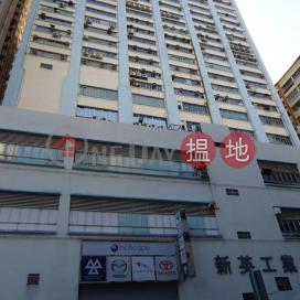新英工業中心|南區新英工業中心(Sun Ying Industrial Centre)出售樓盤 (TS0117)_0