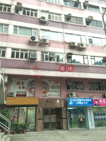 Sung Wah Mansion (Sung Wah Mansion) Mid Levels West|搵地(OneDay)(4)