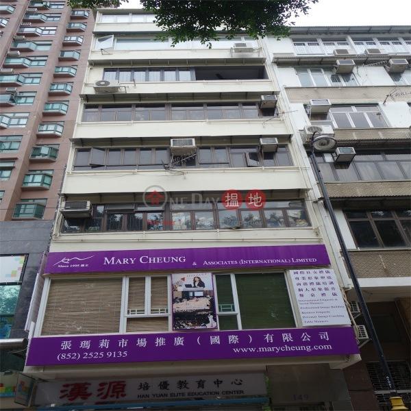 黃泥涌道149號 (149 Wong Nai Chung Road) 跑馬地|搵地(OneDay)(2)